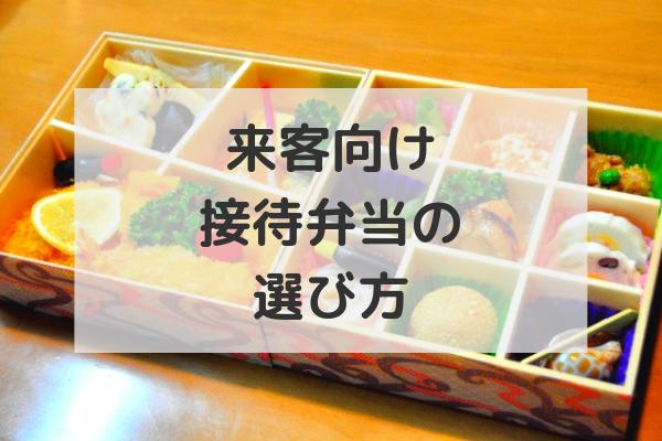 【来客向け】失敗しない!好印象な接待弁当の選び方とポイント!