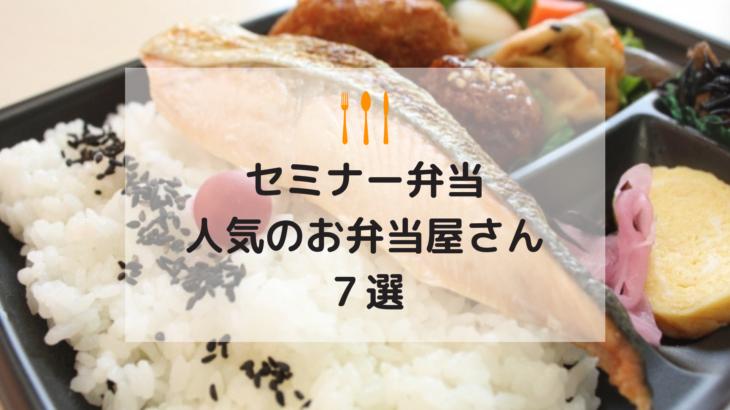セミナー弁当の宅配を頼むなら!人気のお弁当屋さん7選【東京】