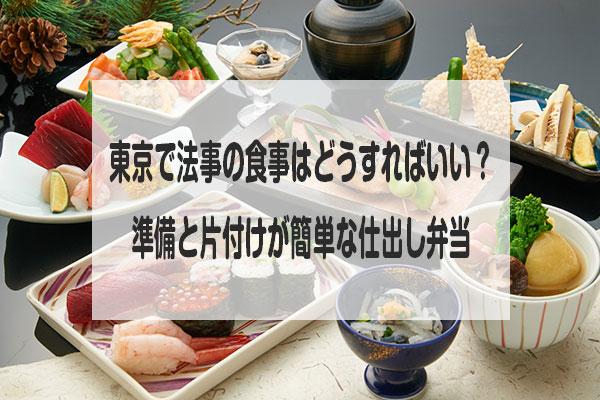 東京で法事の食事はどうすればいい?準備と片付けが簡単な仕出し弁当