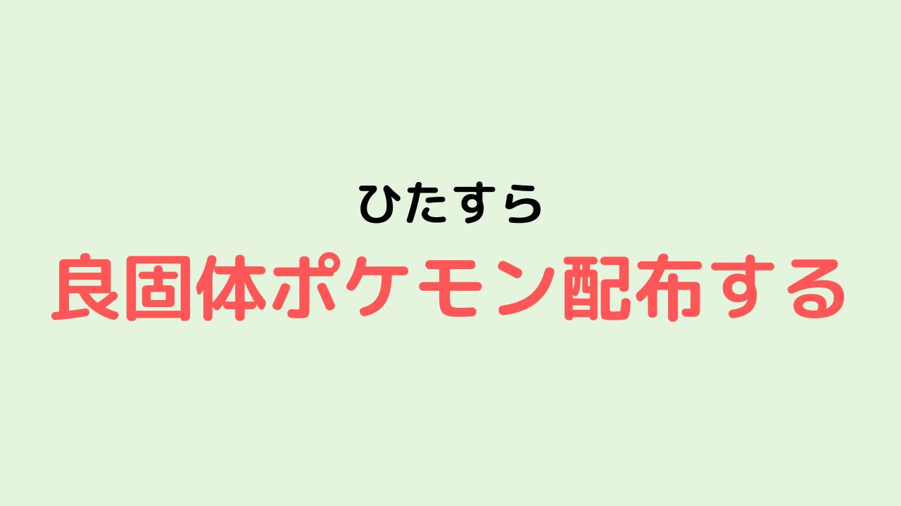 【ポケモン剣盾】良個体の配布ポケモン一覧とリクエストについて
